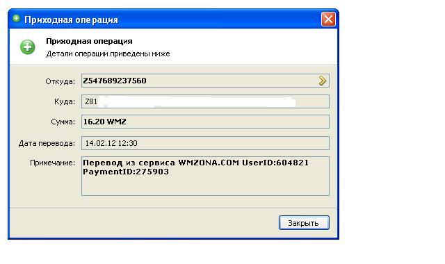 Заработать в интернете wmz